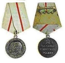 Медаль партизану отечественной войны фото eureka gold цена